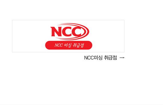 NCC미싱 취급점